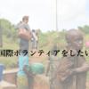「国際ボランティアをしたい」けど進路に悩む学生へ-青年海外協力隊という選択