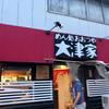 大津家(下関市)赤 辛系豚骨ラーメン