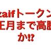 zaifトークン正月まで🎍高騰か⁉️~朝山社長ZAIFチャットの発言まとめ