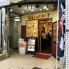【今週のうどん67】 蕎麦一心 たすけ (東京・田町) 天ぷらうどん・なす天