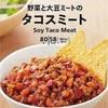 セブンの野菜と大豆ミートのタコスミート