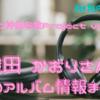 【アニソン神曲布教Project vol.28】織田 かおりさんのCDアルバム情報まとめ