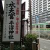 平沼水天宮へ 不定期 横浜