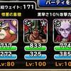 level.1576【黒い霧】第190回闘技場ランキングバトル最終日