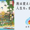 今年は9月24日(土)、25(日)開催。 旅の祭典 ツーリズムEXPOジャパン 前売りチケット販売中。