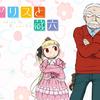 2017年 春アニメ 『アリスと蔵六』初回感想 とりあえず視聴継続かな??
