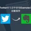 『ツイエバ』でツイート履歴をEvernoteへ保存すると超便利!使い方や活用法を紹介!