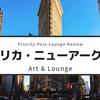 【Art&Lounge】アメリカ・ニューアーク・リバティ国際空港(EWR)のプライオリティ・パスで入れる空港ラウンジの利用レビュー