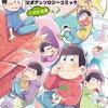 【kobo】25日新刊情報:「おそ松さん 公式アンソロジーコミック こぼれ話集」など、コミック114冊などが配信
