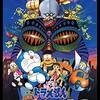 【アニメ映画】ドラえもん のび太のブリキの迷宮の思い出【大人になってもドラえもん】