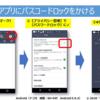 LINEの【インストール時の注意事項】&【セキュリティ対策(安全対策)】