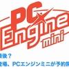 これが最後? ついに登場、PCエンジンミニが予約開始!!