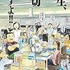 漫☆画太郎リスペクト 浜岡賢次作「先生、〆きりですよ!」 感想