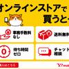 【おすすめ】「Y!mobile」のメリット・デメリットで知っておこう!