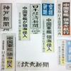 ここで #朝日新聞 と他の新聞の領海侵犯に対する見出しの差を確認しておこう!  #朝日新聞死ね