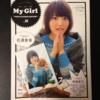 【大天使】花澤香菜表紙の雑誌「My Girl vol.16」感想