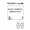 大学生の日常「SoftBank 孫正義はギバーとして8兆円をGET!?」