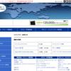 日本最大級(を目指す)マイル・ポイント系総合旅行サイト Air-points.comがオープン!