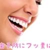 虫歯予防にフッ素は?