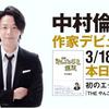 中村倫也company〜「本日発売日、作家デビュー作」