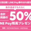 【LinePayユーザ必見】50%キャッシュバックキャンペーン(上限1000円)