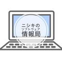ニシキのソフトウェア情報局
