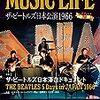 MUSIC LIFE ザ・ビートルズ日本公演1966