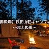 【御殿場】長田山荘キャンプ場まとめ!