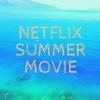 夏になると観たくなる!Netflixおすすめ夏映画7選!