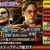 「龍が如く ONLINE」に老鬼・堂島宗兵が登場。強襲イベントも開催