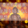 東京大学名誉教授がお勧めする座禅を組まないマインドフルネス瞑想とは??