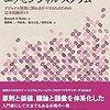 【勉強会メモ】スクラム道関西 第99回定例会(オープン・ジャム)
