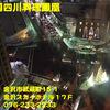 中国四川料理鳳凰~2012年2月のグルメその1~