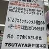 TSUTAYA袋井国本店でコミックレンタルが値上げ!GEOとどっちが安い!?