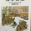 エーリヒ・ケストナー 作 池田香代子 訳 飛ぶ教室 岩波少年文庫