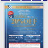 ANAの国際線機内販売が20%オフになるよ、という話