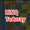 【C#,LINQ】ToArray~シーケンスから配列を作りたいとき~