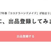 【重要】ココナラハンドメイドを登録するなら今!サイトオープンまでに売れる仕組みを作ろう