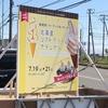 北海道ソフトクリームグランプリへ行ってきました!