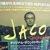 Jacoの映画2回目