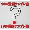 【拡散希望・10の質問テンプレ集】皆のこだわり知りたいよー!