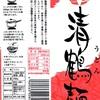 乾麺食レポ日記(清鶴麺(赤)・有限会社松山製麺所)