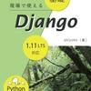 Djangoやるなら「現場で使える 基礎 Django」 Djangoビギナーが理解を深めるためのマストな一冊
