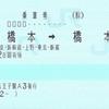 橋本から橋本への片道乗車券