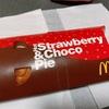 マクドナルド『ずるいチョコいちごパイ』発売日当日に食べたよ🍓🍫