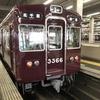 久しぶりに阪急電鉄に乗りました!