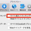 SafariでHatena Blogのログイン状態が正常に反映されない