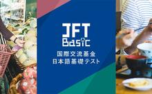 【速報】2021年3月から国際交流基金日本語基礎テスト(JFT-Basic)を日本国内でも実施