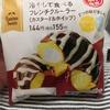 【ファミマスイーツ】冷やしてフレンチクルーラー(カスタード&ホイップ)を食べてみた!