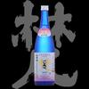 梵、純米大吟醸、初雪しぼりたて生原酒は、美しい曲線